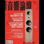 【點數商品】音響論壇 第 364 期