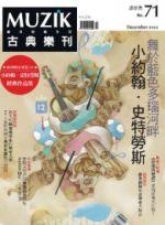 MUZIK 古典樂刊 12 月號 / 2012 第 71 期