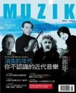 【點數商品】MUZIK 古典樂刊第34期( 2009/ 8 月)