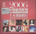 2006 妙音十大發燒唱片<br>TEN BIG FEVER THE PHONOGRAPH RECORD