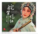 姹紫嫣紅( 德國版 CD )