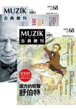 MUZIK 9 月號 / 2012 第 68 期