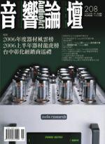 【點數商品】音響論壇第 208 期