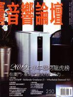 【點數商品】音響論壇第 250 期