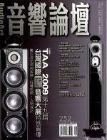【點數商品】音響論壇第 252 期