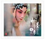 【黑膠專書 #043】粉墨是夢Ⅱ (180 克 LP)<br>Dream of An Opera II<br>( 線上試聽)