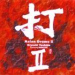 【平和之月】打 II/吉田潔 & 梵天樂團<br>Asian Drums II / Kiyoshi Yoshida featuring BONTEN