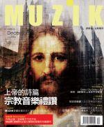 【點數商品】MUZIK 12月號/2009 第38期