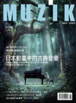 【點數商品】MUZIK 古典樂刊第 54 期 ( 2011 / 6月 )