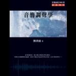 音響調聲學<br>音響論壇 300 期 紀念特刊