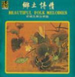 鄉土詩情<br>Beautiful Folk Melodies