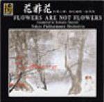 花非花(管弦樂版本)<br>東京愛樂交響樂團<br>Flowers Are Not Flowers