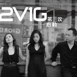 【線上試聽】2V1G《第三次心動》 ( CD )