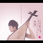 琵琶行 ( 德國版 CD )<br>于源春 / 琵琶<br>( 線上試聽 )