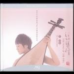 琵琶行 ( HQCD )<br>于源春 / 琵琶<br>( 線上試聽 )