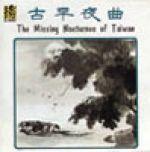 古早夜曲 <br> The Missing Nocturnes of Taiwan
