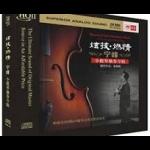 【線上試聽】寧峰:炫技、燃情 ( HQCD II )