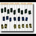 保加利亞鋼琴藍調 ( CD )<br>Bulgarian Piano Blues