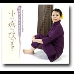 小城故事( CD )<br>Small Town Story<br>張凌凌 / 古箏