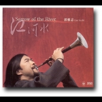 江河水( CD )<br>Sorrow of the River<br>郭雅志 / 嗩吶