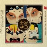 生旦淨丑 ( 德國版 CD )