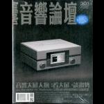 【點數商品】音響論壇 第 301 期 ( 2013 年 10月號 )