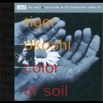 【絕版名片】老虎小喇叭-泥土的顏色 (XRCD)<br>TIGER OKOSHI - COLOR OF SOIL<br>(線上試聽)