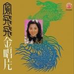 【點數商品】鳳飛飛金唱片 (CD)
