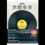 【特價商品】音響論壇:黑膠專書 平裝版