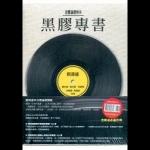 【點數商品】音響論壇:黑膠專書 平裝版