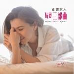 媚力女聲 ( 單曲 CD )<br>媚毛/演唱<br>( 線上試聽 )
