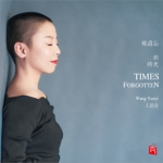 【線上試聽】王韵壹:被遺忘的時光 ( 德國版 CD )