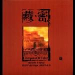 【線上試聽】藏密 ( 180 克 LP )<br>Glimpses Of Tibet