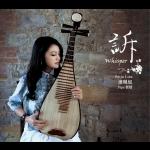 訴 / 連珮如 琵琶 ( CD ) <br>Whisper / PeiJu Lien - Pipa