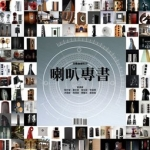 【特價商品】喇叭專書 ( 精裝版 )