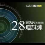 【特價商品】喇叭的 28 道試煉 ( 2CDs )