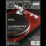 【點數商品】高傳真視聽雜誌 3月號 / 2015 第 405 期