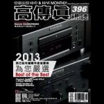 【點數商品】高傳真視聽雜誌 2月號 / 2014 第 396 期