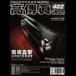 【點數商品】高傳真視聽雜誌 11月號 / 2014 第 402 期