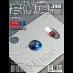 【點數商品】高傳真視聽雜誌 7月號 / 2014 第 399 期