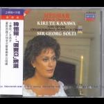 【絕版名片】韓德爾:彌賽亞精選 ( CD )<br>卡娜娃 / 女高音,蕭提 指揮 芝加哥交響樂團與合唱團