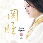 【線上試聽】哈輝:關雎 ( CD )<br>Ha Hui - Crying Ospreys