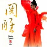 【線上試聽】哈輝:關雎 ( 180 克 LP )<br>Ha Hui - Crying Ospreys