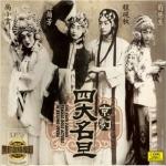 京劇—四大名旦 ( 180 克 LP )