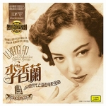 李香蘭 - 電影金曲輯 ( 180 克 LP )<br>Li Xiang Lan and Selective Movie Songs