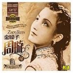 周璇 - 金嗓子 第二輯 ( 180 克 LP )<br>Zhou Xuan, Vol.2