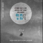 【線上試聽】敕勒歌 ( 180 克 LP )<br>哈斯巴根 / 馬頭琴