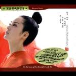 【線上試聽】虞美人 ( 德國版 CD )