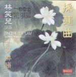 林笑兒:採蓮曲  Vol.2 ( 線上試聽 )<br> 〈 古箏琴韻之貳 )(加拿大原裝進口 CD )<br>Sincere S. Y. Lam / Guzheng Music Vol.2
