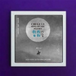 Art Vinyl 創意黑膠掛框【亮白】+ 敕勒歌 ( 180 克 LP )<br>哈斯巴根 / 馬頭琴